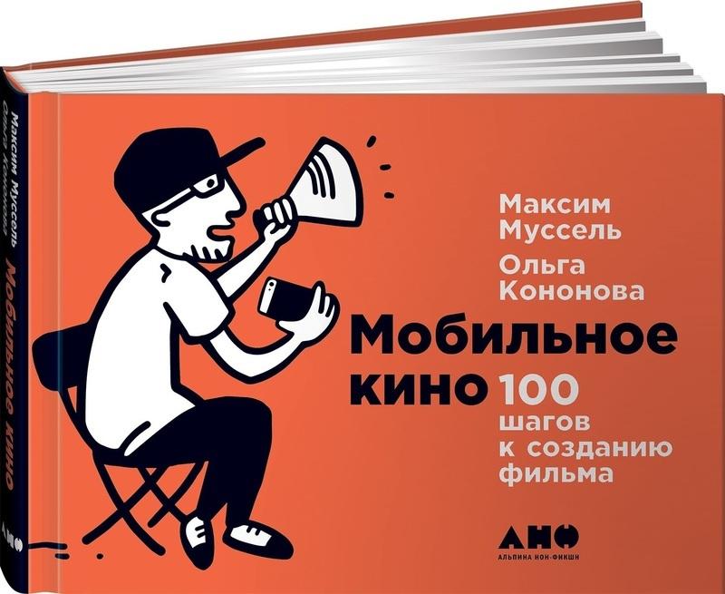 """Купить книгу """"Мобильное кино: 100 шагов к созданию фильма"""""""