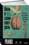 Воля и самоконтроль. Как гены и мозг мешают нам бороться с соблазнами - купить и читать книгу
