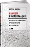 Научная коммуникация: руководство для научных пресс-секретарей и журналистов