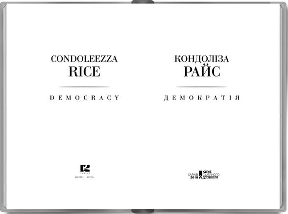 """Купить книгу """"Демократія"""""""