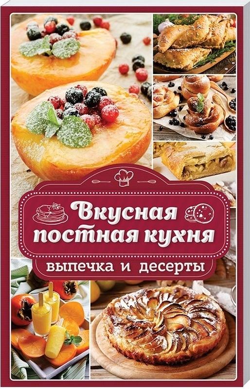 """Купить книгу """"Вкусная постная кухня. Выпечка и десерты"""""""
