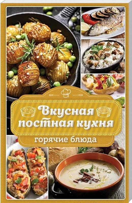 """Купить книгу """"Вкусная постная кухня. Горячие блюда"""""""