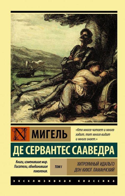 """Купить книгу """"Хитроумный идальго Дон Кихот Ламанчский. Том 1"""""""