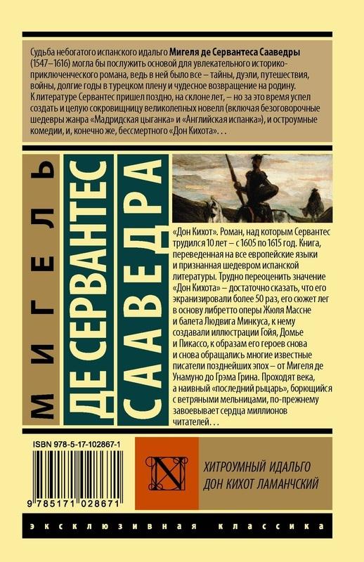 """Купить книгу """"Хитроумный идальго Дон Кихот Ламанчский. Том 2"""""""