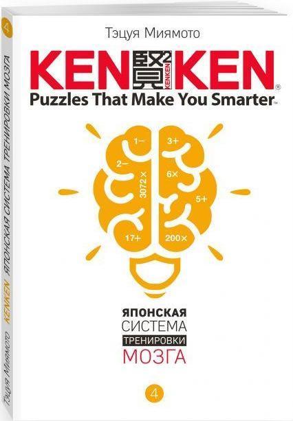 """Купить книгу """"KenKen. Японская система тренировки мозга. Книга 4"""""""