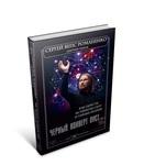 Черный конверт пуст... Как обрести истинную силу и тайные знания - купить и читать книгу