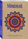 Mandalas. Блокнот для сбычи мечт