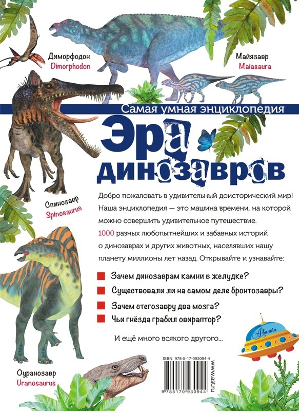 """Купить книгу """"Эра динозавров"""""""