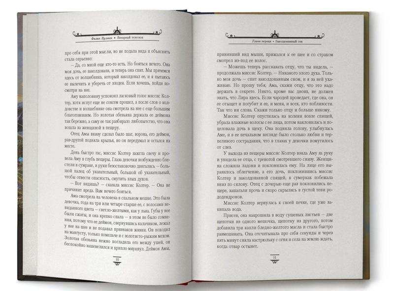 """Купить книгу """"Янтарный телескоп"""""""