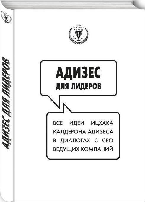 """Купить книгу """"Адизес для лидеров"""""""