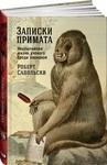 Записки примата: необычайная жизнь ученого среди павианов - купити і читати книгу