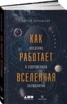 """Купить книгу """"Как работает вселенная. Введение в современную космологию"""""""