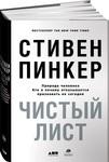 """Купить книгу """"Чистый лист. Природа человека. Кто и почему отказывается признавать ее сегодня"""""""