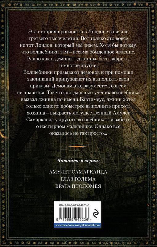 """Купить книгу """"Амулет Самарканда"""""""