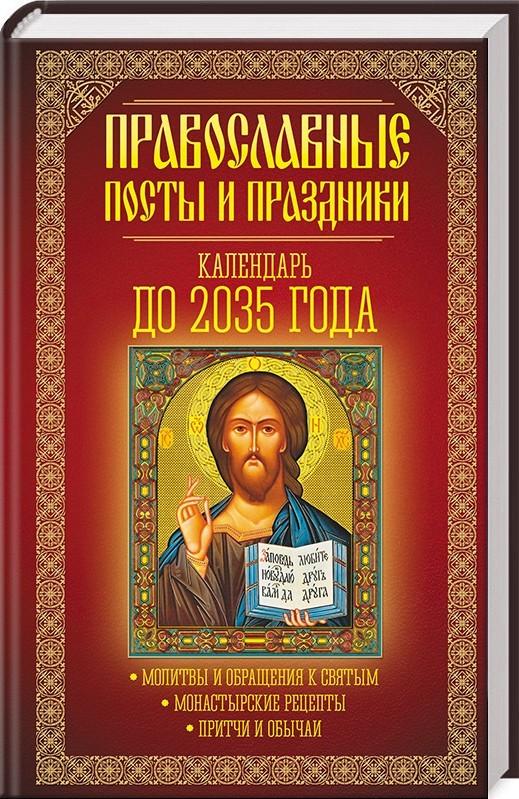 """Купить книгу """"Православные посты и праздники. Календарь до 2035 года"""""""