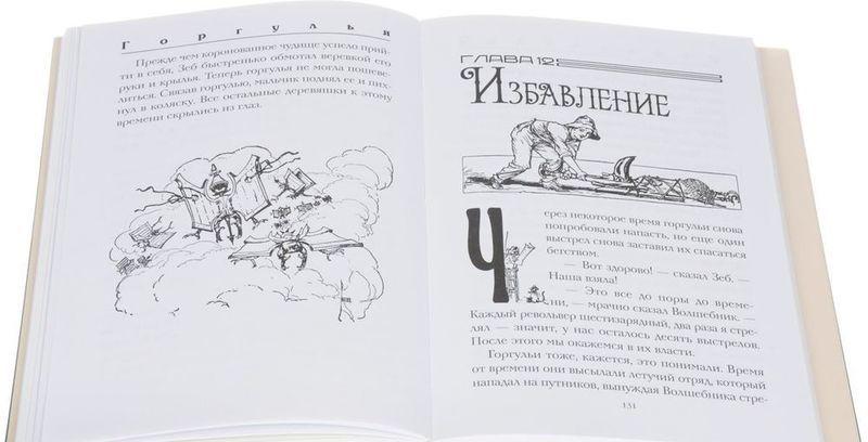 """Купить книгу """"Дороти и Волшебник в стране Оз"""""""