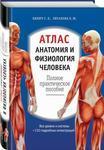 Анатомия и физиология человека. Атлас