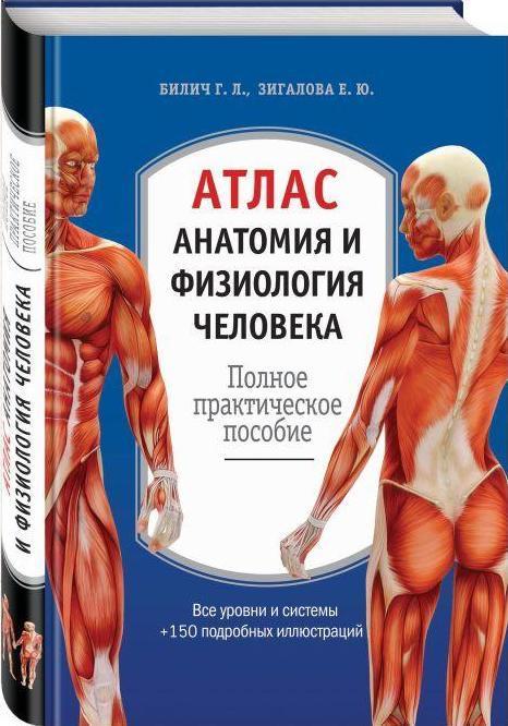 "Купить книгу ""Анатомия и физиология человека. Атлас"""