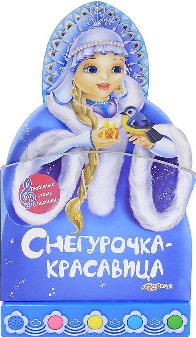 "Купить книгу ""Снегурочка-красавица"""