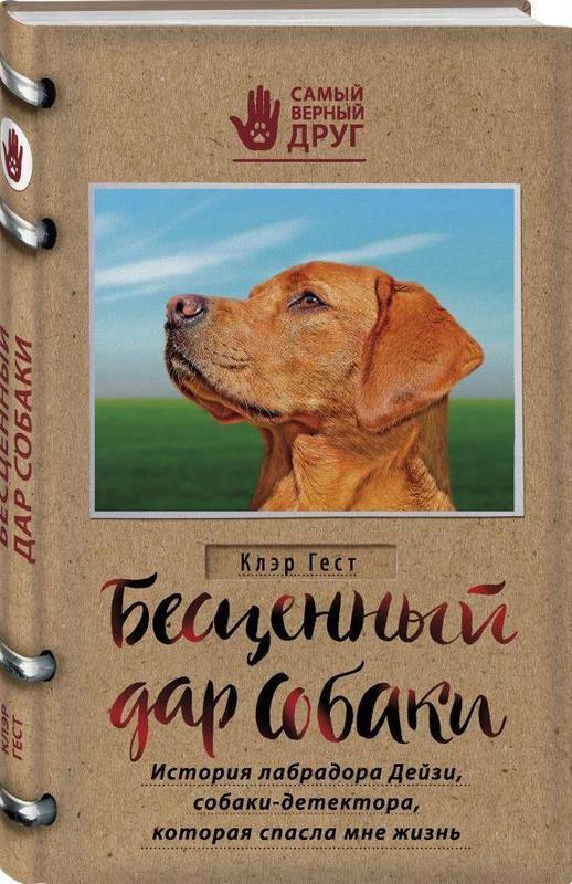 """Купить книгу """"Бесценный дар собаки. История лабрадора Дейзи, собаки-детектора, которая спасла мне жизнь"""""""