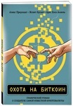 """Купить книгу """"Биткоин. Графический роман о криптовалюте"""""""