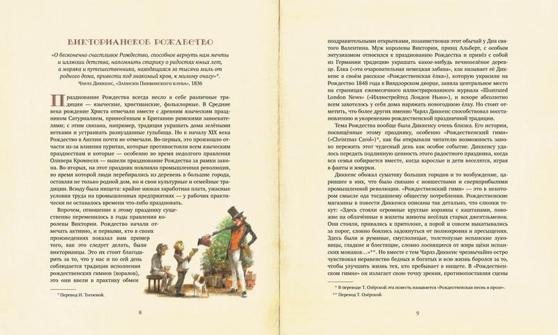 """Купить книгу """"Рождественская ёлка"""""""