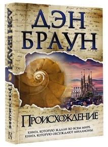 """Купить книгу """"Происхождение"""""""