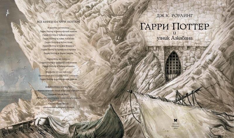 """Купить книгу """"Гарри Поттер и узник Азкабана. Иллюстрированное издание"""""""