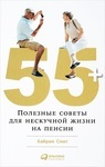 55+. Полезные советы для нескучной жизни на пенсии