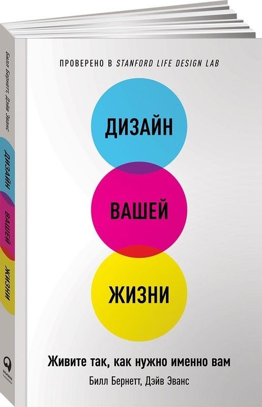 """Купить книгу """"Дизайн вашей жизни. Живите так, как нужно именно вам"""""""
