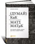 """Купить книгу """"Думай как математик. Как решать любые задачи быстрее и эффективнее"""""""