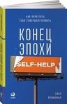 Конец эпохи self-help. Как перестать себя совершенствовать - купить и читать книгу