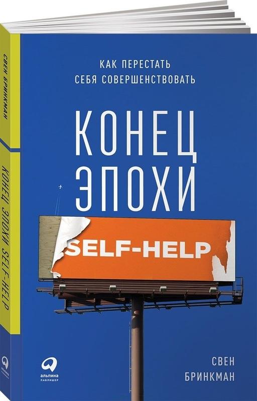 """Купить книгу """"Конец эпохи self-help. Как перестать себя совершенствовать"""""""