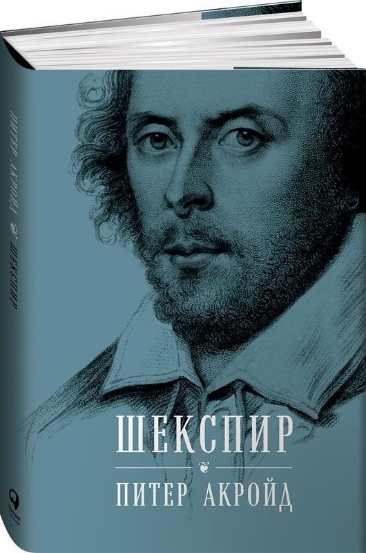 "Купить книгу ""Шекспир. Биография"""