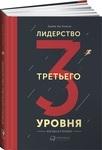 Лидерство третьего уровня - купить и читать книгу