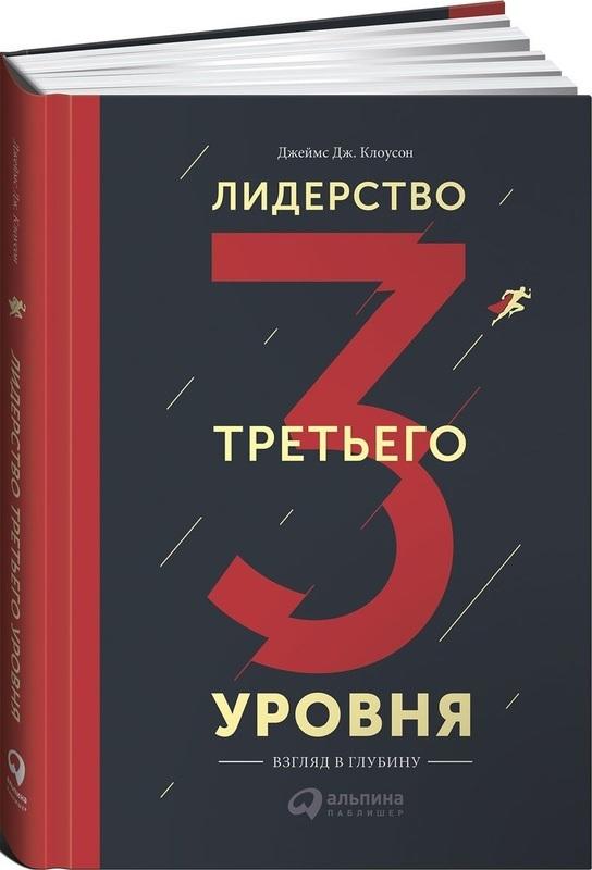 Лидерство третьего уровня - купити і читати книгу