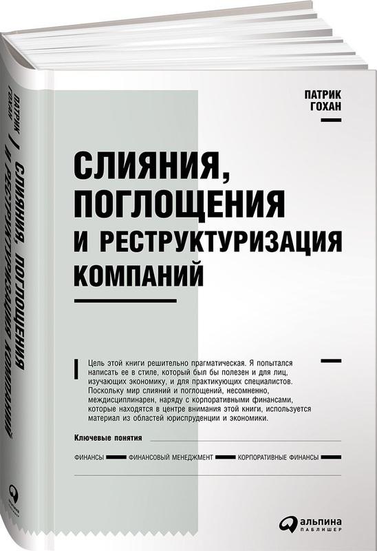 """Купить книгу """"Слияния, поглощения и реструктуризация компаний"""""""