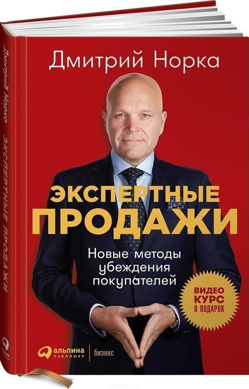 """Купить книгу """"Экспертные продажи. Новые методы убеждения покупателей"""""""