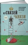 Из связей – в князи или современный нетворкинг по-русски. Полная версия - купить и читать книгу