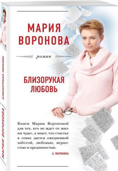 """Купить книгу """"Близорукая любовь"""""""
