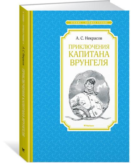 """Купить книгу """"Приключения капитана Врунгеля"""""""