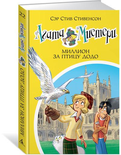 """Купить книгу """"Агата Мистери. Книга 22. Миллион за птицу додо"""""""