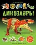 Динозавры (+ наклейки)