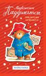 """Купить книгу """"Медвежонок Паддингтон. Приключения начинаются"""""""