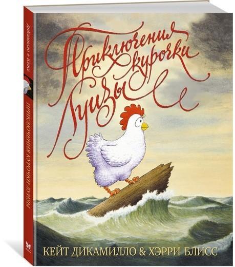 """Купить книгу """"Приключения курочки Луизы"""""""