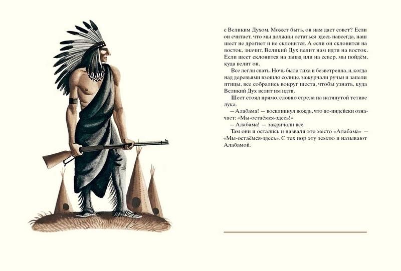 """Купить книгу """"Американские сказки и легенды"""""""