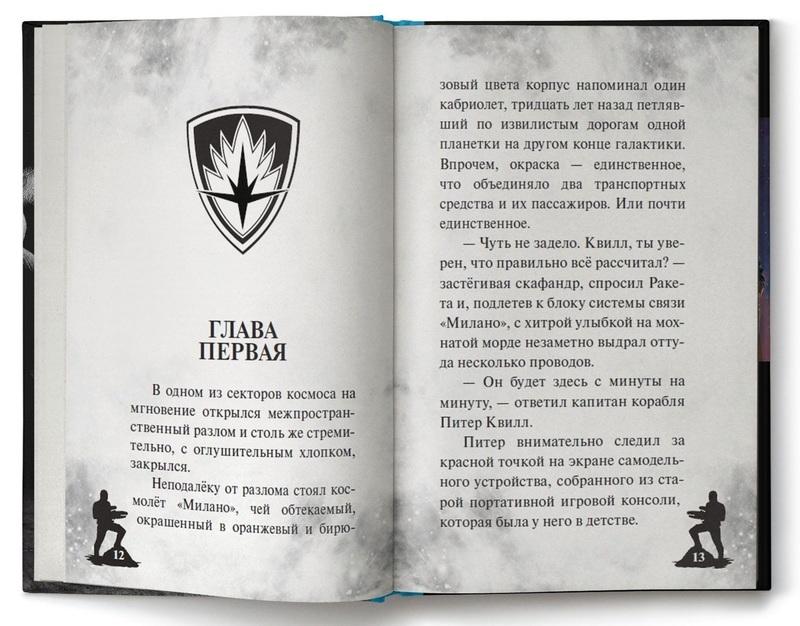 """Купить книгу """"Стражи Галактики 2. Официальная новеллизация"""""""