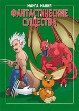 """Купить книгу """"Манга-мания. Фантастические существа"""""""