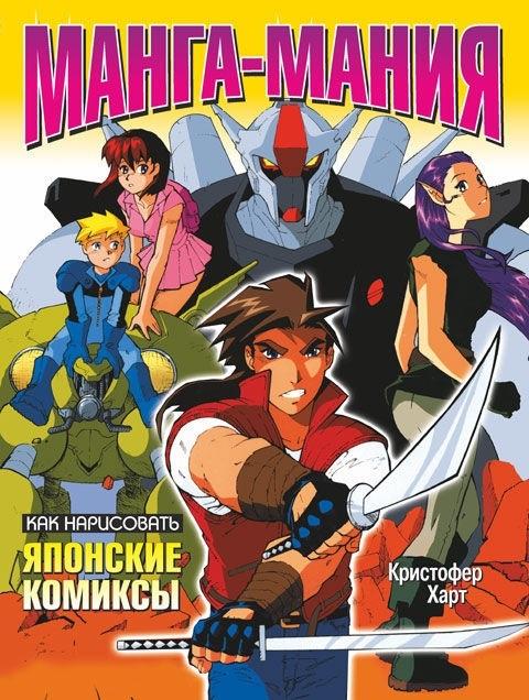 """Купить книгу """"Манга-мания. Как нарисовать японские комиксы"""""""