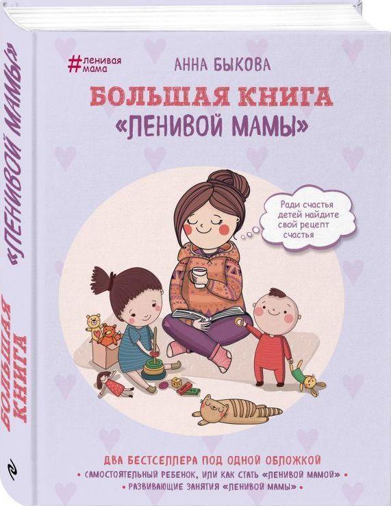 """Большая книга """"ленивой мамы"""" - купить и читать книгу"""